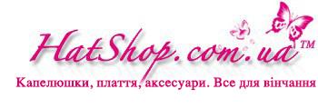 Hatshop интернет магазин свадебные платья, вечерние платья, свадебные аксессуары
